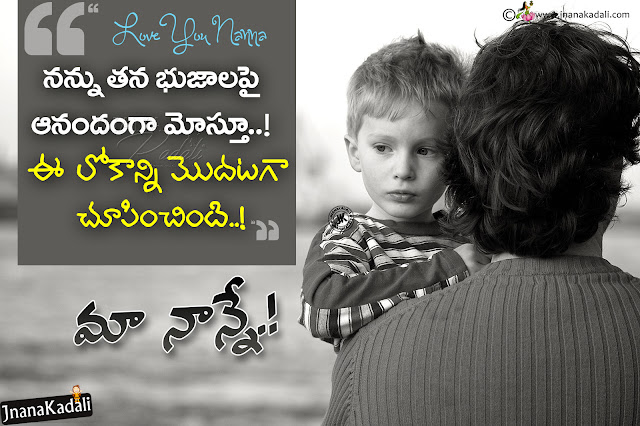 Telugu Manchi Matalu Imagesand Nice Telugu Inspiring Life Quotations with Nice Images,Awesome Telugu Motivational Messages Online,Life Pictures in Telugu Language,Fresh Morning Telugu Messages Online,Good Telugu Inspiring Messages and Quotes Pictures,Today Inspiring Telugu Quotations,Telugu Language Best Quotes on Dad, Love You Daddy Quotes in Telugu Language, Telugu Father's Day Special Quotes and Wallpapers, Best Lines for Dad in Telugu Language, Telugu Most Famous Father Quotes and Messages, Love You dad Wallpapers and Messages,2018 Fathers Day wishes quotes in Telugu with Pictures, Nice Telugu 2018 Father Quotes Images, Daddy Heart Touching Quotes and Messages, Famous Telugu Nanna Kavithalu, Telugu Father Birthday Wishes and Quotes