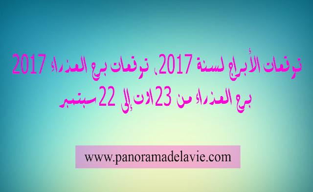 توقعات الأبراج لسنة 2017 ، توقعات برج العذراء 2017