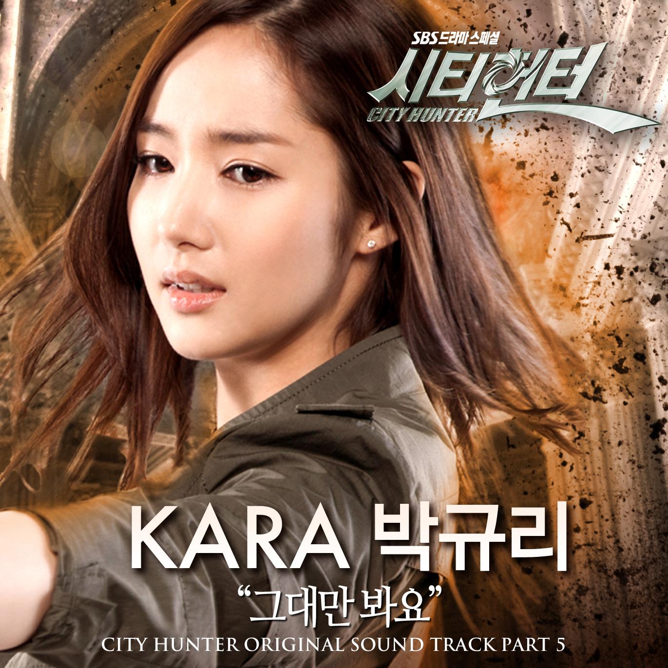 City Hunter Ost Love: OST: Lista De Canciones: City Hunter OST Part 1
