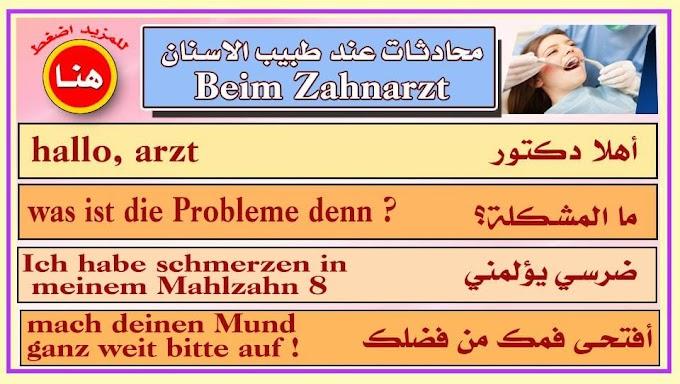 """محادثات اللغة الألمانية :عند طبيب الاسنان """"Beim Zahnarzt"""""""