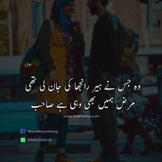 Woh jisne heer ranjha ki jaan li thi.... best urdu poetry images  very sad poetry in urdu images  urdu sad poetry images in urdu about love heer ranjha