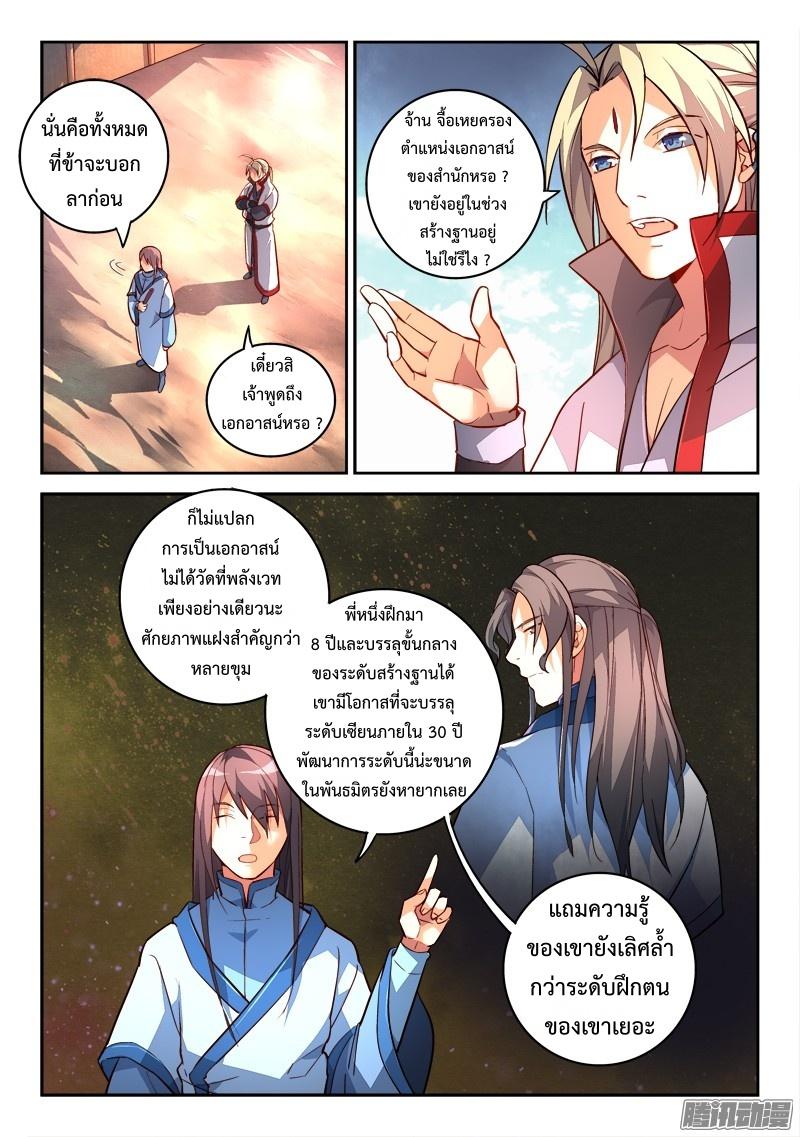 อ่านการ์ตูน Spirit Blade Mountain 199 ภาพที่ 3