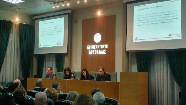 Ολοκληρώθηκε με επιτυχία η παρουσίαση των νέων δράσεων του ΕΠΑνΕΚ στο Επιμελητήριο Αργολίδας