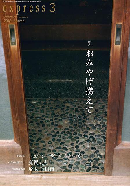 【雑誌紹介】expressにレギャン東京が紹介されました
