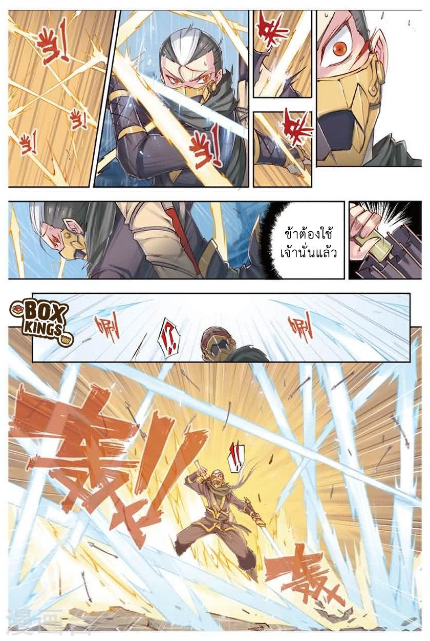 Jiang Ye ตอนที่ 14 หน้า 5
