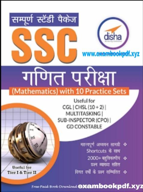 Sampooran Study Package SSC Ganit PDF