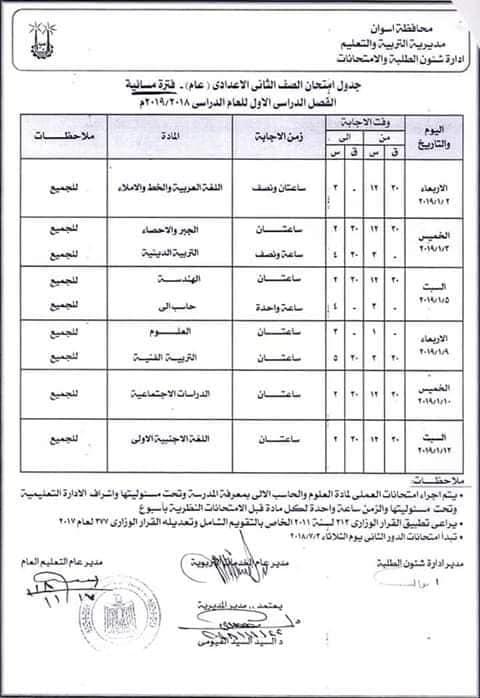 جدول امتحانات الصف الثاني الاعدادي فترة مسائية اسوان 2019