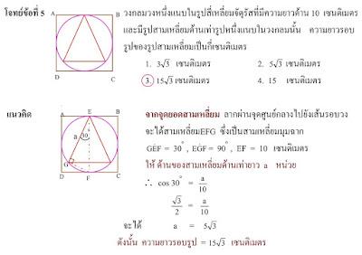 ข้อ 5