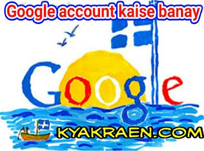 Google account kaise banate hain puri jankari step by step