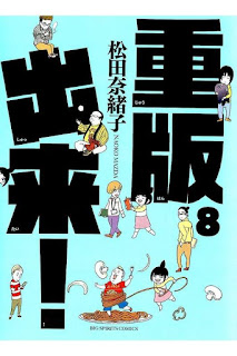 重版出来! 第01 08巻 [Juuhan Shuttai! Vol 01 08], manga, download, free