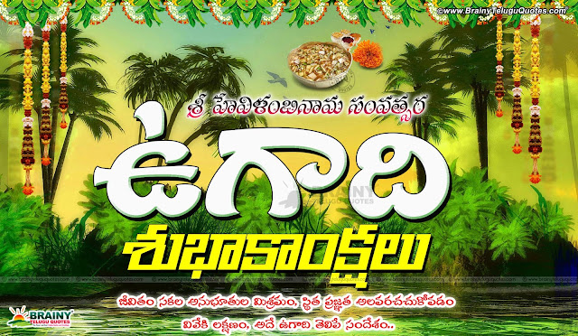 Ugadi Pachadi Wallpapers with quotes in Telugu, Telugu Quotes On Ugadi, Ugadi Telugu Greetings