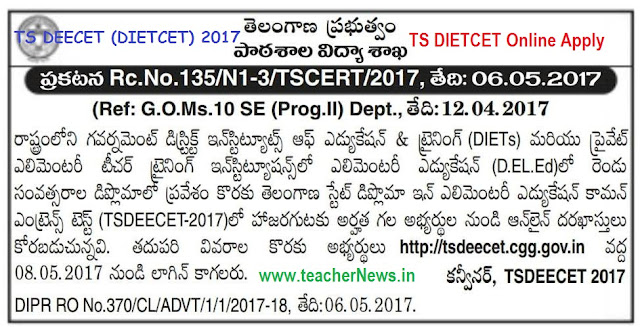 TS DEECET (DIETCET) 2017 Apply Online Application form last date @ tsdeecet.cgg.gov.in