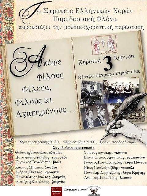 '' Απόψε φίλους φίλευα, φίλους κι αγαπημένους....''  Το Σωματείο Ελληνικών Χορών ''Παραδοσιακή Φλόγα'' σας προσκαλεί στις 3 Ιουνίου!!
