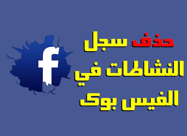 يبحث بعض مستخدمي الفيس بوك عن كيفية حذف سجل النشاطات في الفيس بوك ، لذلك نقدم لكم الطريقة الصحيحة للقيام بمسح سجل النشاطات في الفيس بوك أو طريقة اخفاء سجل النشاطات عن الأصدقاء و الآخريين .