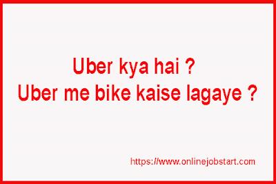 Uber kya hai ? Uber me bike kaise lagaye ?