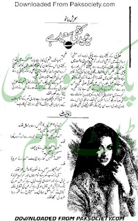 Yeh eid kitni saeed hai by Sehrish Bano