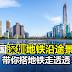 中国深圳地铁沿途景点,带你搭地铁走透透!