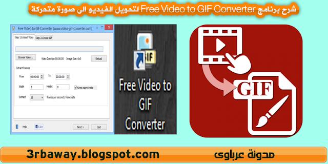شرح برنامج Free Video to GIF Converter لتحويل الفيديو الى صورة متحركة