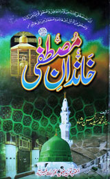 Khandan-e-Mustafa Urdu Islamic Book Free Download