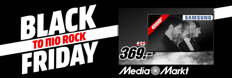 Media Markt - Black Friday Προσφορές