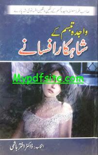Wajida Tabasum Kay Shahkar Afsaney