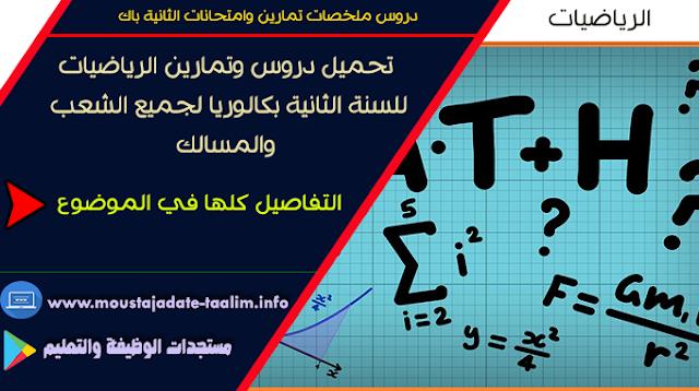 تحميل جميع دروس وتمارين مادة الرياضيات للسنة الثانية بكالوريا لجميع الشعب والمسالك