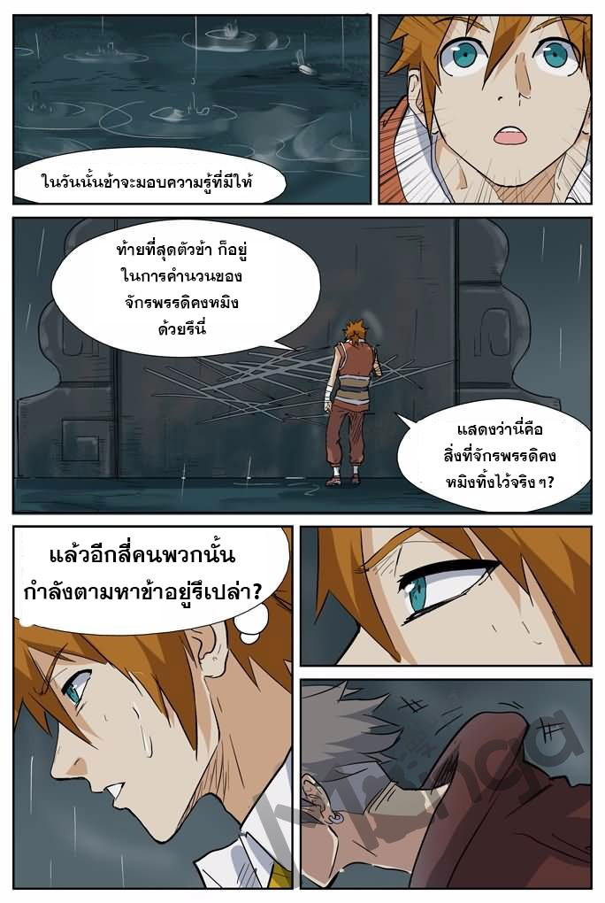 Tales of Demons and Gods ตอนที่ 151.5 หน้า 8