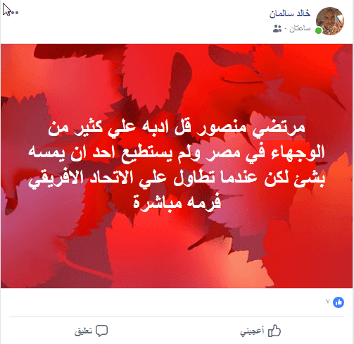 الجزيرة مباشر تعرض ازمة اتحاد