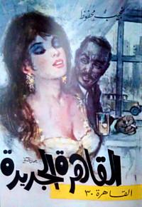 القاهرة الجديدة \ لـِ نجيب محفوظ