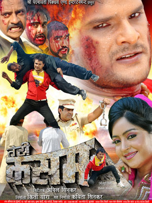 Bhojpuri movie teri kasam all song / Song of the sea 2014