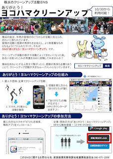 横浜のクリーンアップ活動SNS