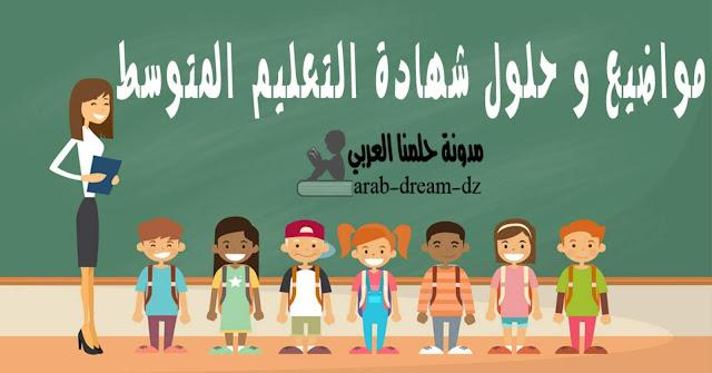 مواضيع و حلول شهادات التعليم المتوسط في الجزائر %25D9%2585%25D9%2588%25D8%25A7%25D8%25B6%25D9%258A%25D8%25B9%2B%25D9%2588%2B%25D8%25AD%25D9%2584%25D9%2588%25D9%2584%2B%25D8%25B4%25D9%2587%25D8%25A7%25D8%25AF%25D8%25A7%25D8%25AA%2B%25D8%25A7%25D9%2584%25D8%25AA%25D8%25B9%25D9%2584%25D9%258A%25D9%2585%2B%25D8%25A7%25D9%2584%25D9%2585%25D8%25AA%25D9%2588%25D8%25B3%25D8%25B7%2B%25D9%2581%25D9%258A%2B%25D8%25A7%25D9%2584%25D8%25AC%25D8%25B2%25D8%25A7%25D8%25A6%25D8%25B1%2B%25D9%2585%25D8%25AF%25D9%2588%25D9%2586%25D8%25A9%2B%25D8%25AD%25D9%2584%25D9%2585%25D9%2586%25D8%25A7%2B%25D8%25A7%25D9%2584%25D8%25B9%25D8%25B1%25D8%25A8%25D9%258A