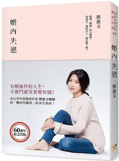 鄧惠文新書 - 婚內失戀