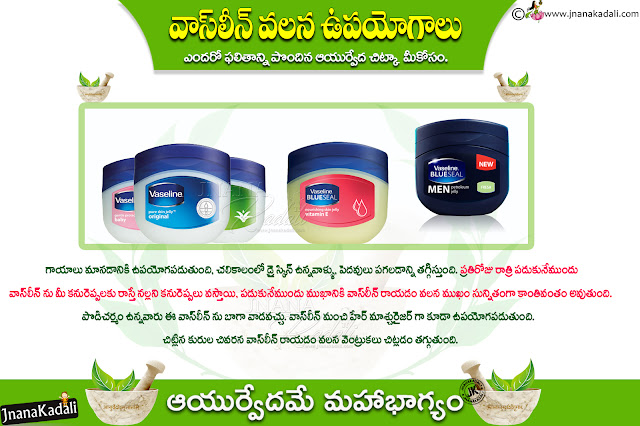 ayurvedic Home Remedies in telugu, Use and Results of Vaseline information in telugu