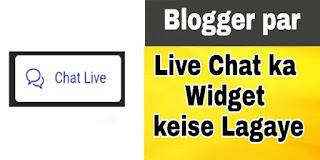 Blogger Live Chat Widgets