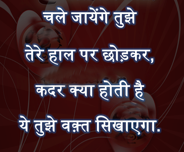Sad Shayari Quotes Images: Hindi Sad Love Quotes Shayari