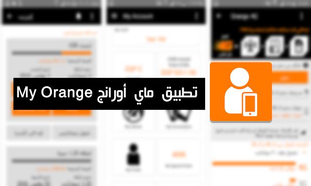 تحميل تطبيق ماي أورانج my orange egypt app للأندرويد 2018