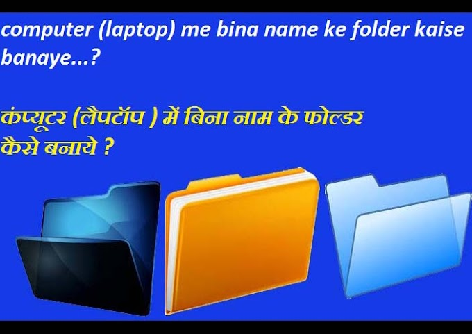 how to make without name folder in computer/laptop