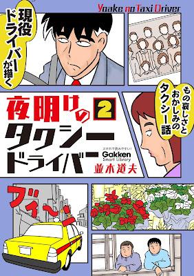夜明けのタクシードライバー 第01-02巻 raw zip dl