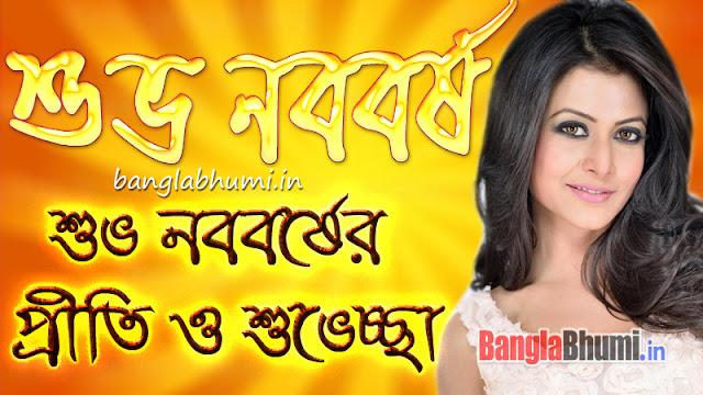 Subho Noboborsho Koel Mallick Bengali Wishing Photo Free Download