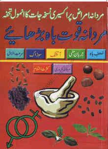 mardana-quwwat-e-baah-barhaiye.