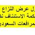 أصول عرض النزاع على محكمة الاستئناف نظام المرافعات السعودي