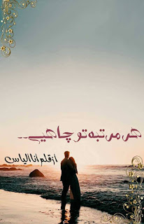Hr Martba Tu Chaheay Novel Episode 4 By Ana Ilyas