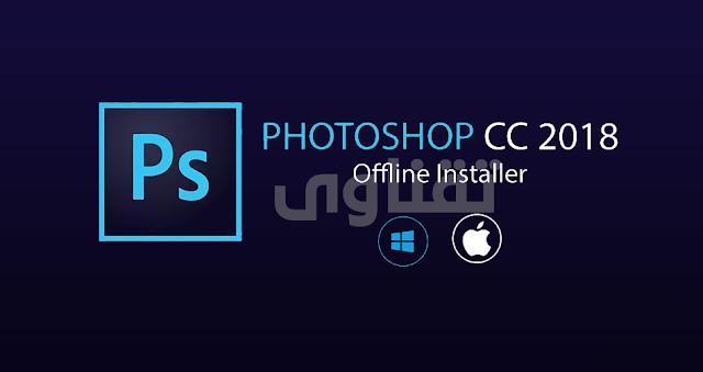 تحميل برنامج أدوبي فوتوشوب Adobe Photoshop CC 2018
