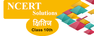 NCERT Solutions for Class 10th Kshitiz II