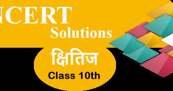 Class 10 Hindi Ncert Solutions Pdf