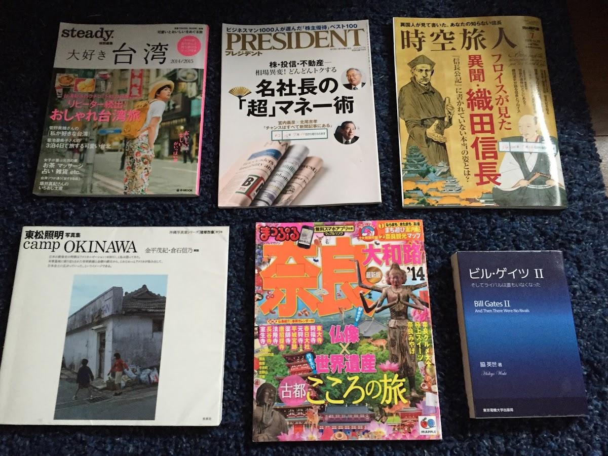 2016-08-20 | 今週借りた本