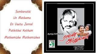 Raman Abdullah Tamil Movie Audio Jukebox (Full Songs)