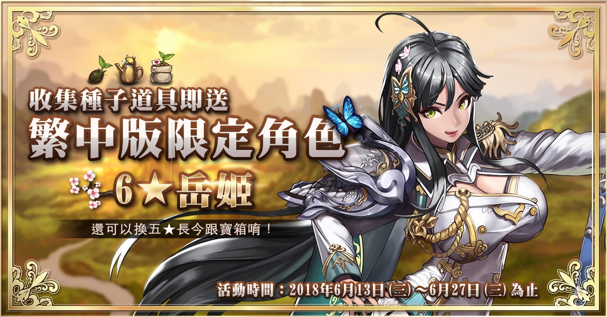 Final Blade - Taiwanese Server
