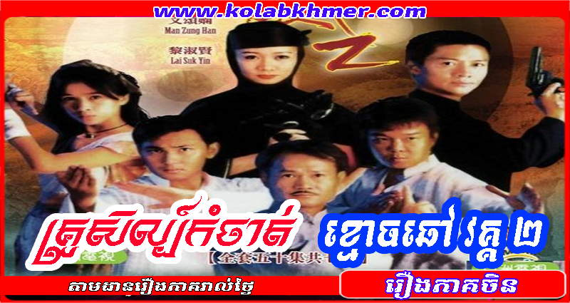 Kru Sil Kam Chat Khoch Chov - Vampire Expert II